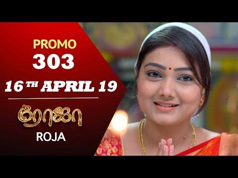 Roja Promo 16-04-2019 Sun Tv Serial Online