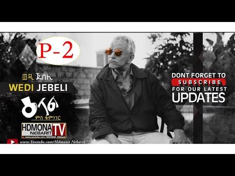 HDMONA - Part 2-  ዕላል ምስ ወዲ ጆበሊ Sweet words From Wedi Jebeli - New Eritrean Show 2018