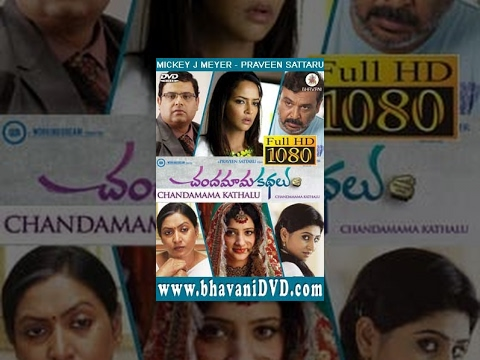 Chandamama Kathalu || 2014 || Telugu Full Movie || Full HD 1080p...