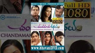 Anagarikam - Chandamama Kathalu || 2014 || Telugu Full Movie || Full HD 1080p..