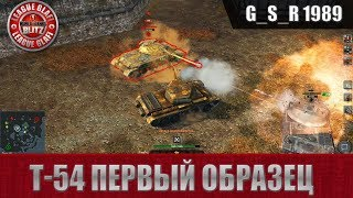 WoT Blitz - Т 54 первый образец.Имперский штурмовик- World of Tanks Blitz (WoTB)