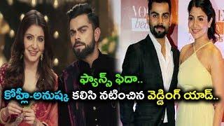 Here Is Virat Kohli And Anushka Sharma Recent Wedding Add | Oneindia Telugu