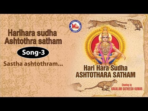 Sastha Ashtothram - Harihara Sudha Ashtothara Satham video