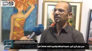 مصر العربية | مخرج فيلم اثنين اثنين: السينما المستقلة والقصيرة تشهد إهتماماً كبيراً