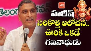 Harish Rao Unique Idea | TRS | Telangana News | Ganesh Chaturthi 2019 | CM KCR