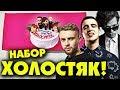 НАБОР ХОЛОСТЯК от ЛСП Егор Крид и Федук BOX mp3
