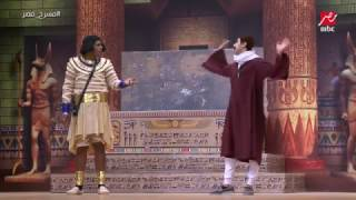 محمد أنور وعمر متولي يسخران من العصر الاومبلاء وعصر الفراعنة فى #مسرح_مصر