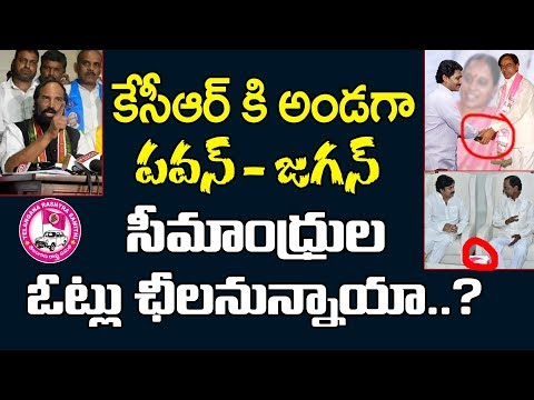 కెసిఆర్ కు అండగా పవన్, జగన్? |TRS to win seemandhra voters support with the help of Pawan & Jagan?