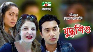 যুদ্ধ শিশু | Juddho Shishu | Bangla Telefilm | Jovan | Tania | Dorothya Borokshoki | Channel i TV