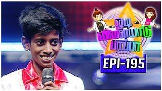 Odi Vilayadu Pappa | Season 5 - #195 | Santhosh - Dance Show | 28/06/2017 | Kalaignar TV