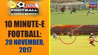 10 MINUTE-E FOOTBALL | 20 NOVEMBER  2017 | ETV NEWS BANGLA