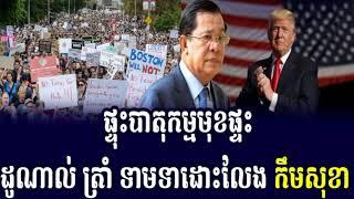 ផ្អើលមិញៗនេះ ហ៊ុនសែនលើកបន្តុកយួនអោយធ្វើធំត្រួតលើខ្មែរ, RFA Hot News, Cambodia News Today