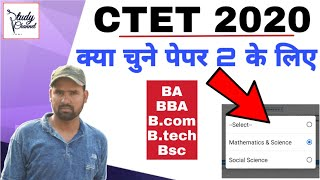 CTET 2020 : Paper 2 मे Math and Science चुने या Social Science | Study Channel