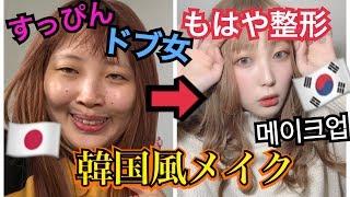 【今の韓国メイク】すっぴんドブ女が韓国コスメだけでフルメイクしてみた!!!