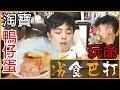 【劣食巴打】玩命!挑戰淘寶鴨仔蛋!香港YOUTUBER第一次嘗試!【嘔心慎入】