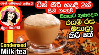 Tea from condensed milk (English Sub) by Apé Amma