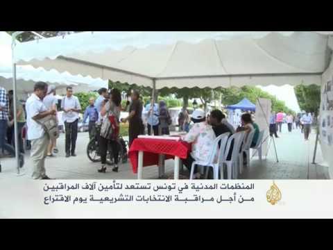 المنظمات المدنية تراقب الانتخابات التشريعية بتونس