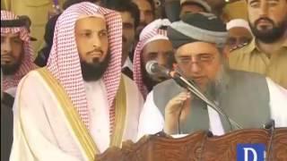 Imam e Kaba message to Pakistan