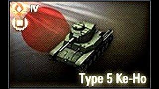 Мастер класс WOT - Ke-Ho, 4 уровень, Япония, Type 5 Ke-Ho, ЛТ - Аэродром