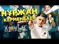 Нұржан Керменбаев Жалғыз ақ биле mp3