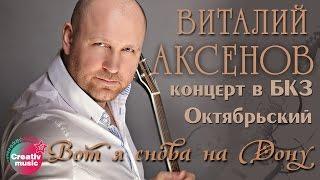 Виталий Аксенов - Вот я снова на Дону