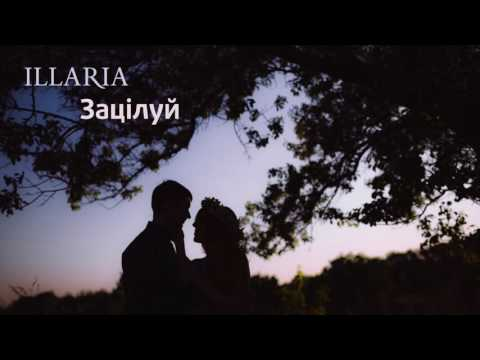 ILLARIA — Зацілуй (офіційне аудіо)