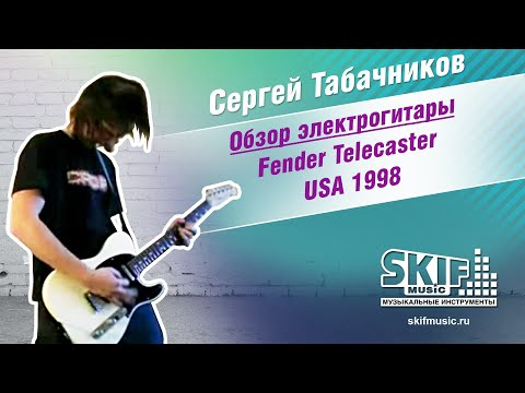 Fender Telecaster USA 1998