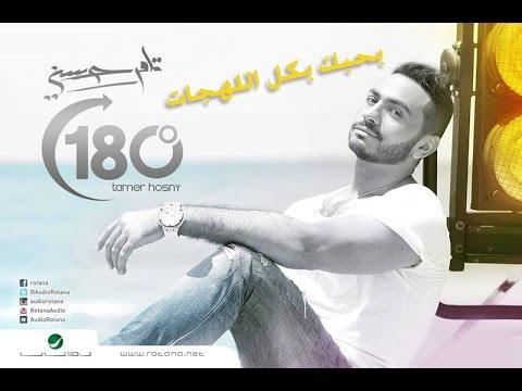 Tamer Hosny ... Bahebek Bkol Al Lahagat | تامر حسني ... بحبك بكل اللهجات