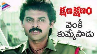 Kshana Kshanam Telugu Full Movie Scenes | Venkatesh Catches a Thief | Sridevi | RGV | MM Keeravani
