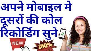 अपने मोबाइल में दूसरों की कॉल रिकॉर्डिंग कैसे सुने |  hidden call recording | aaosikhe