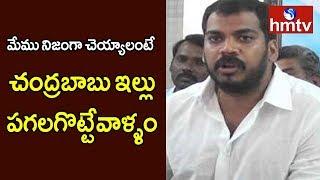 Jagan Reddy Orders Demolition Of Praja Vedika | Anil Kumar Face to Face | hmtv