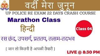 Class 04| # UP Police Re-exam | Marathon Class | Hindi | by Vivek Sir Iरस छंद, उपसर्ग