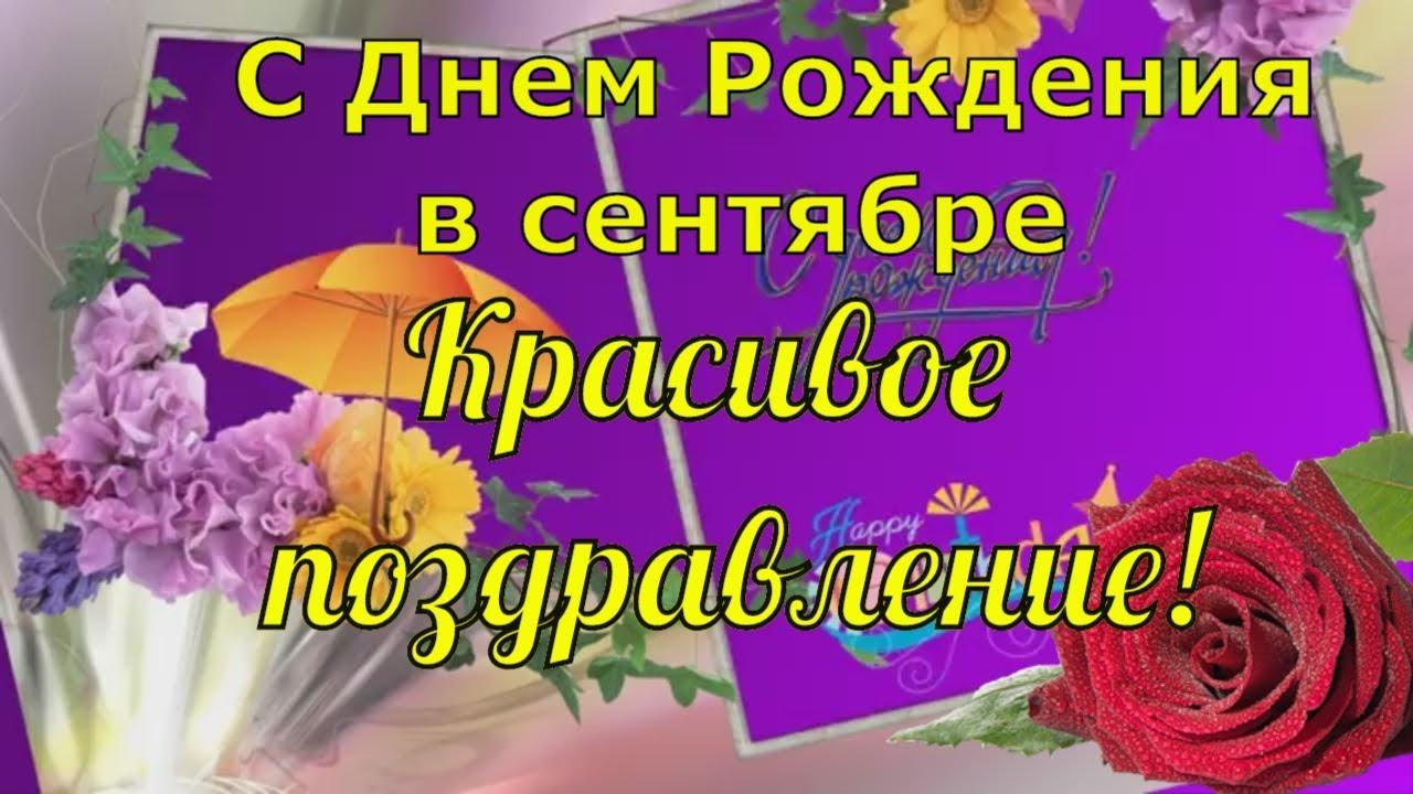 С днем рождения в сентябре поздравления