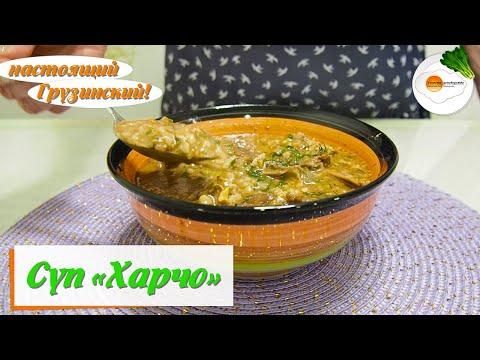 Суп харчо из бараньих ребрышек. Настоящий грузинский суп