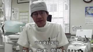 中木歯科医院 福島・伊達でがんばっている方々