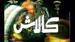 pakistani . ptv . world . stn drama kailaash / kaalash / kailash cast: ali afzal ... is available