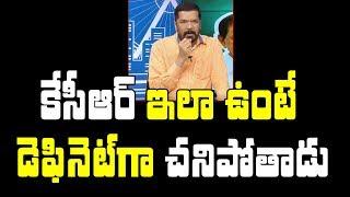 అప్పుడు ఆలస్యమై ఉంటే కేసీఆర్ ఏమైపోయేవారో...  - Posani Krishna Murali About CM KCR Sincerity  - netivaarthalu.com