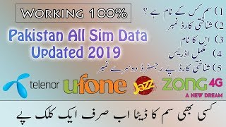 How to Check any number details update 2019