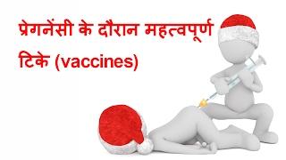प्रेगनेंसी के दौरान महत्वपूर्ण टिके/vaccinations during pregnancy/injection during pregnancy
