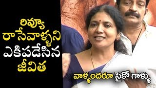 Jeevitha Rajasekhar Fires on Review Writers | Dorasani Movie | Filmylooks