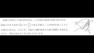 非回転体の体積の求め方【高校数学Ⅲ】