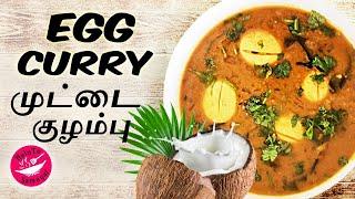 EGG CURRY | Muttai Kulambu in Tamil | EGG MASALA GRAVY | Delicious Egg Curry