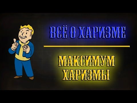 Fallout 4 - Всё о харизме   Максимум харизмы