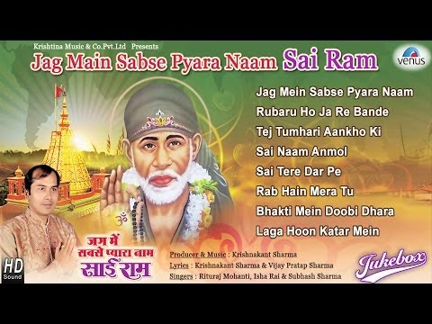 Jag Main Sabse Pyara Naam Sai Ram - Audio Jukebox video