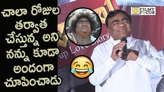 Babu Mohan Funny Speech @Bicchagada Majaka Movie Trailer Launch