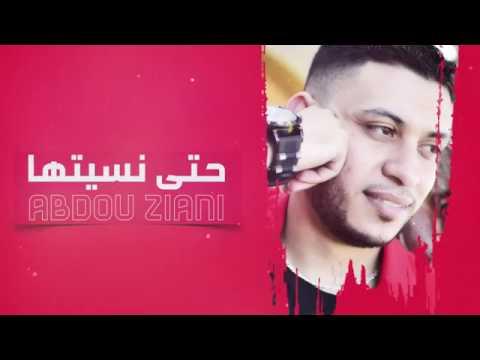 download lagu Abdou Ziani - Hta Nssitha - عبدو زياني - حتى نسيتها - 2016 gratis