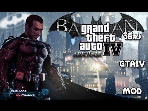 วิธีลง GTA IV Mod Batman Arkham IV { Mod Batmobile ม็อดแบทแมน } by CheLIoos
