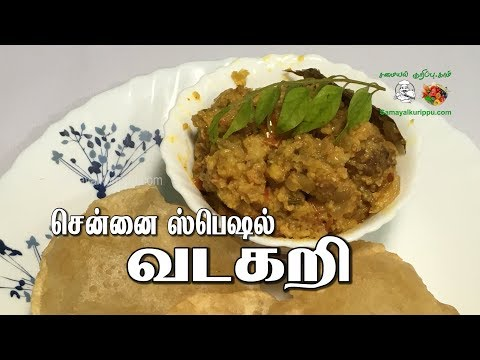 வடகறி | Madras special Vada Curry Recipe | Side Dish for Idli Dosa | Samayalkurippu