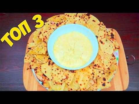 топ 3 закуски под фильм/как приготовить?