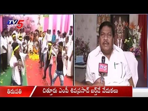 ఎంపీ శివప్రసాద్ పుట్టినరోజు వేడుకలు..! | MP Sivaprasad Birthday Celebrations | TV5 News